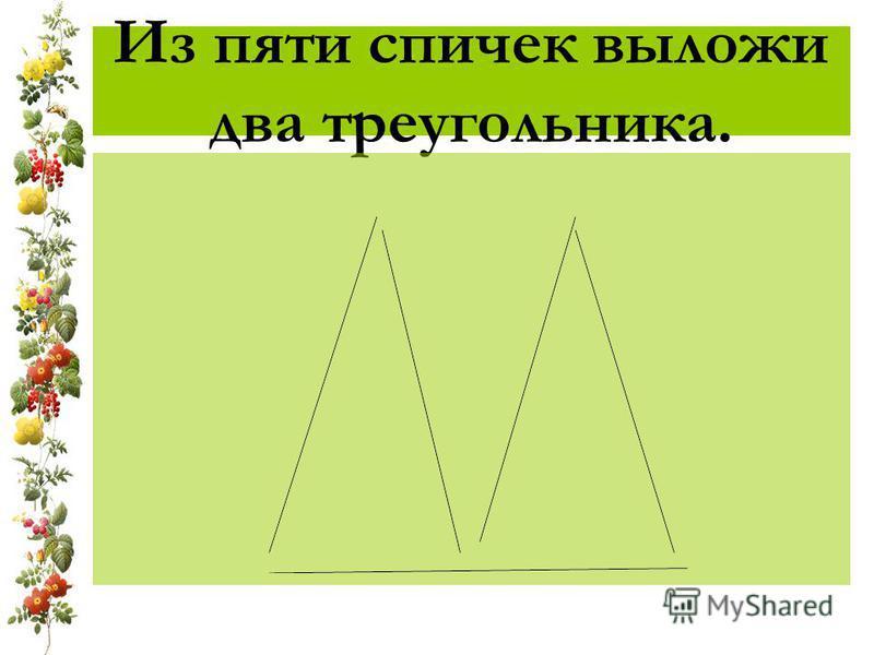 Из пяти спичек выложе два треугольника.