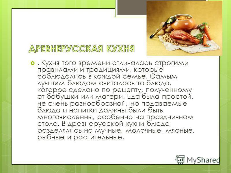 . Кухня того времени отличалась строгими правилами и традициями, которые соблюдались в каждой семье. Самым лучшим блюдом считалось то блюдо, которое сделано по рецепту, полученному от бабушки или матери. Еда была простой, не очень разнообразной, но п