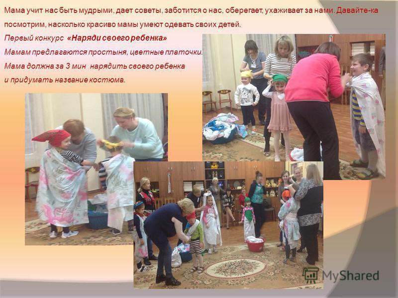 Сценарий проведения праздника для мамы
