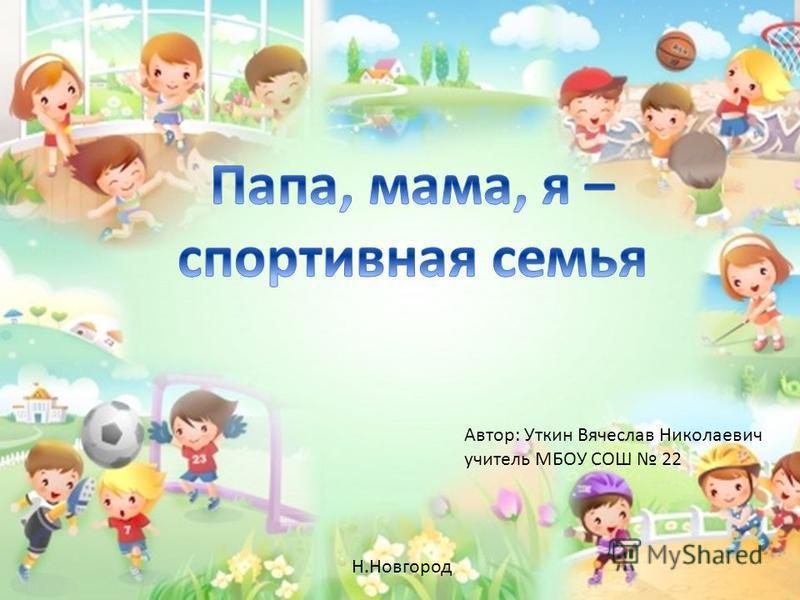 Автор: Уткин Вячеслав Николаевич учитель МБОУ СОШ 22 Н.Новгород