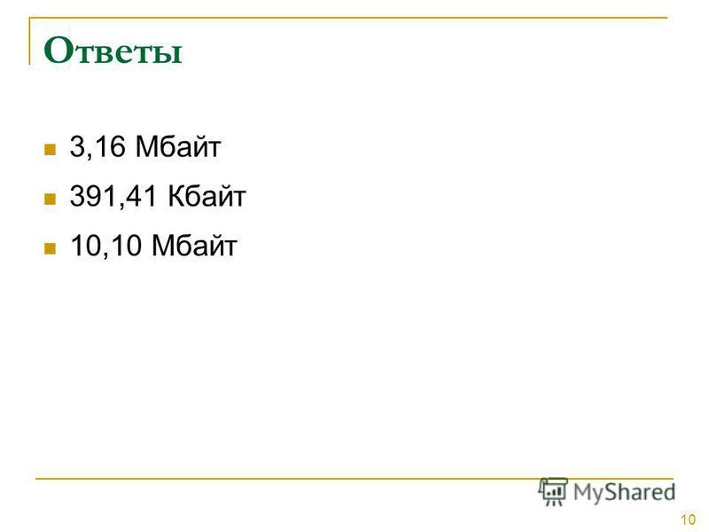 10 Ответы 3,16 Мбайт 391,41 Кбайт 10,10 Мбайт