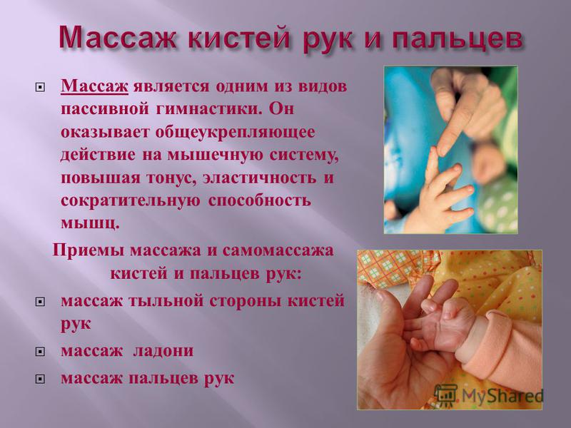 Массаж является одним из видов пассивной гимнастики. Он оказывает общеукрепляющее действие на мышечную систему, повышая тонус, эластичность и сократительную способность мышц. Приемы массажа и самомассажа кистей и пальцев рук : массаж тыльной стороны