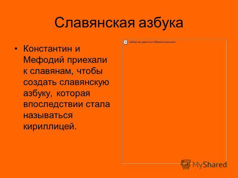 Славянская азбука Константин и Мефодий приехали к славянам, чтобы создать славянскую азбуку, которая впоследствии стала называться кириллицей.