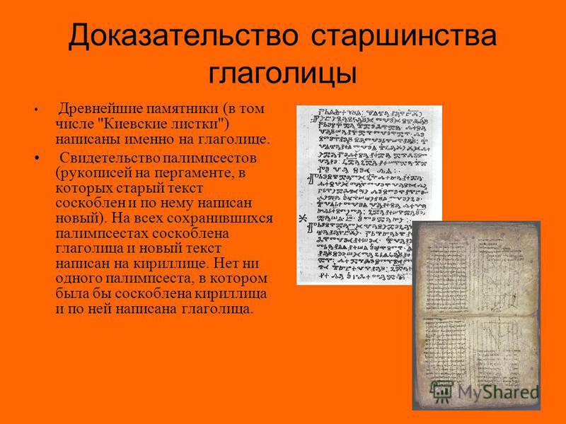 Доказательство старшинства глаголицы Древнейшие памятники (в том числе