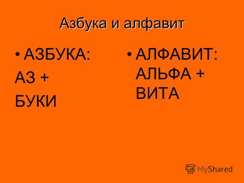 Азбука и алфавит АЗБУКА: АЗ + БУКИ АЛФАВИТ: АЛЬФА + ВИТА