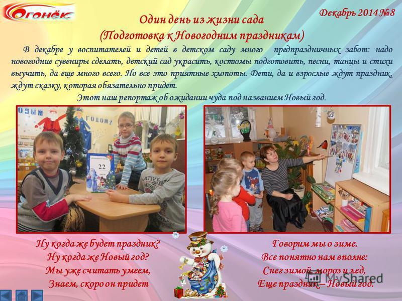 Один день из жизни сада (Подготовка к Новогодним праздникам) В декабре у воспитателей и детей в детском саду много предпраздничных забот: надо новогодние сувениры сделать, детский сад украсить, костюмы подготовить, песни, танцы и стихи выучить, да ещ