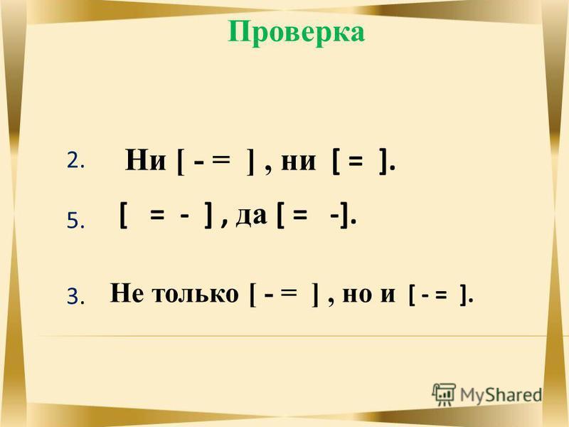Проверка 2. 5. 3. Ни [ - = ], ни [ = ]. [ = - ], да [ = -]. Не только [ - = ], но и [ - = ].