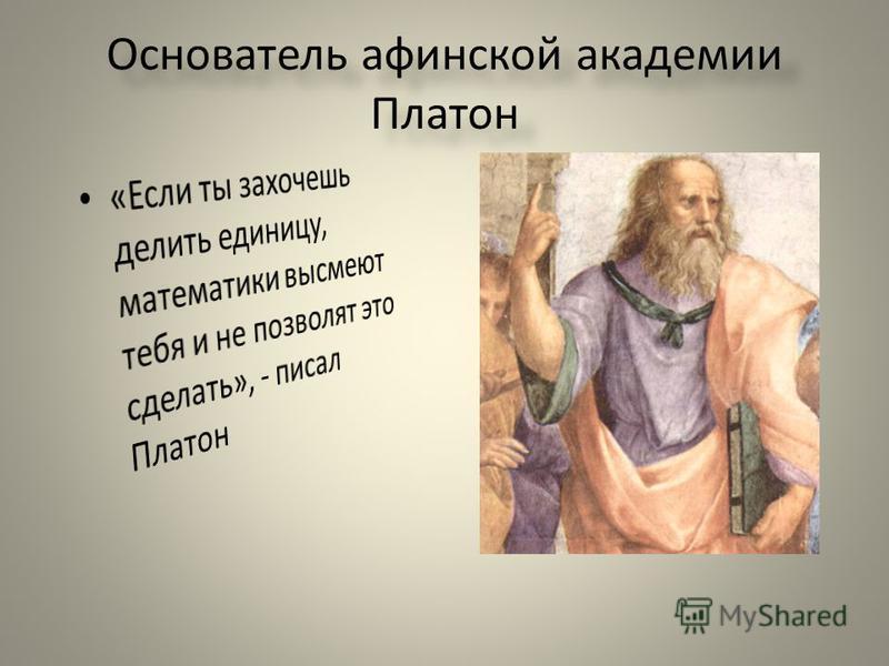 Основатель афинской академии Платон