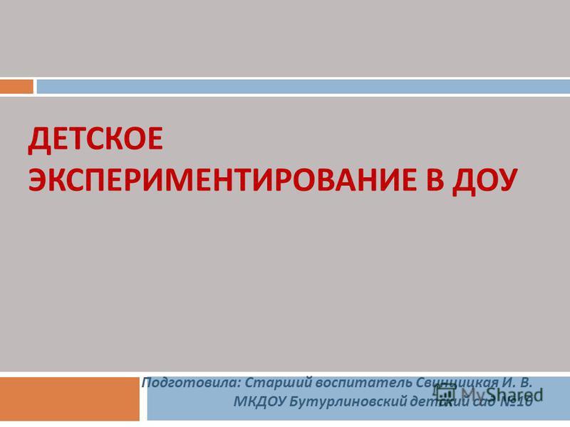 ДЕТСКОЕ ЭКСПЕРИМЕНТИРОВАНИЕ В