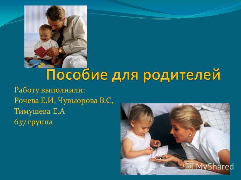 Работу выполнили: Рочева Е.И, Чувьюрова В.С, Тимушева Е.А 637 группа