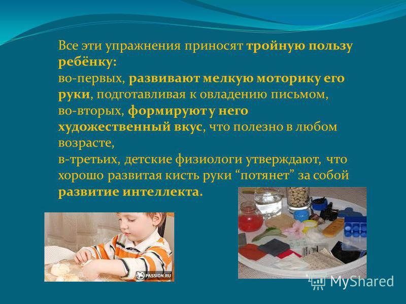 Все эти упражнения приносят тройную пользу ребёнку: во-первых, развивают мелкую моторику его руки, подготавливая к овладению письмом, во-вторых, формируют у него художественный вкус, что полезно в любом возрасте, в-третьих, детские физиологи утвержда