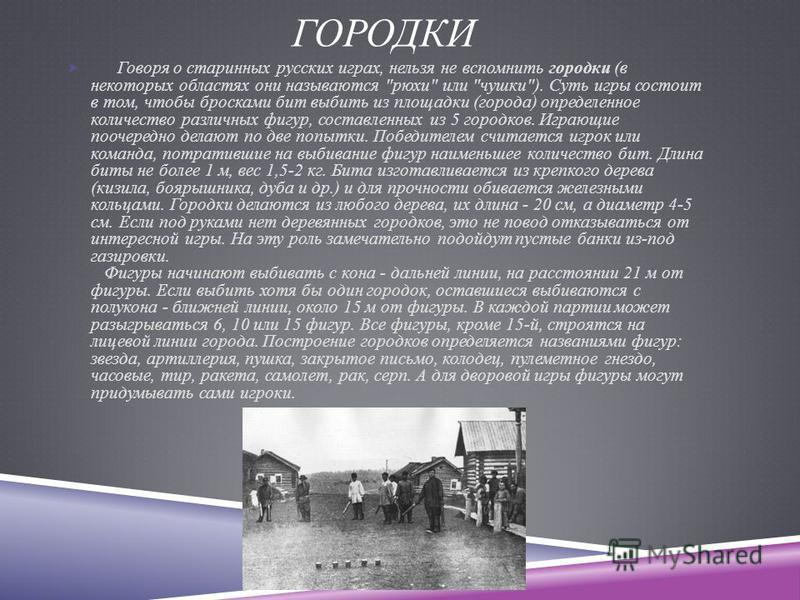 ГОРОДКИ Говоря о старинных русских играх, нельзя не вспомнить городки (в некоторых областях они называются