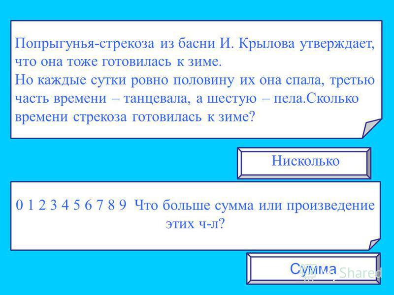 Конкурс «Веселый математик»