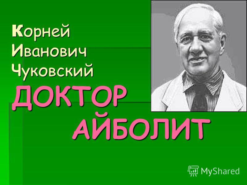 К орней Иванович Чуковский ДОКТОР АЙБОЛИТ