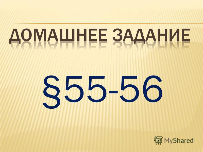 §55-56