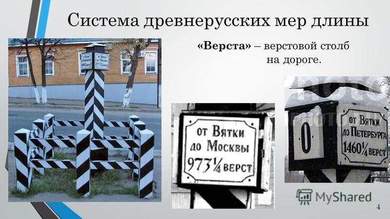 Система древнерусских мер длины «Верста» – верстовой столб на дороге. 4
