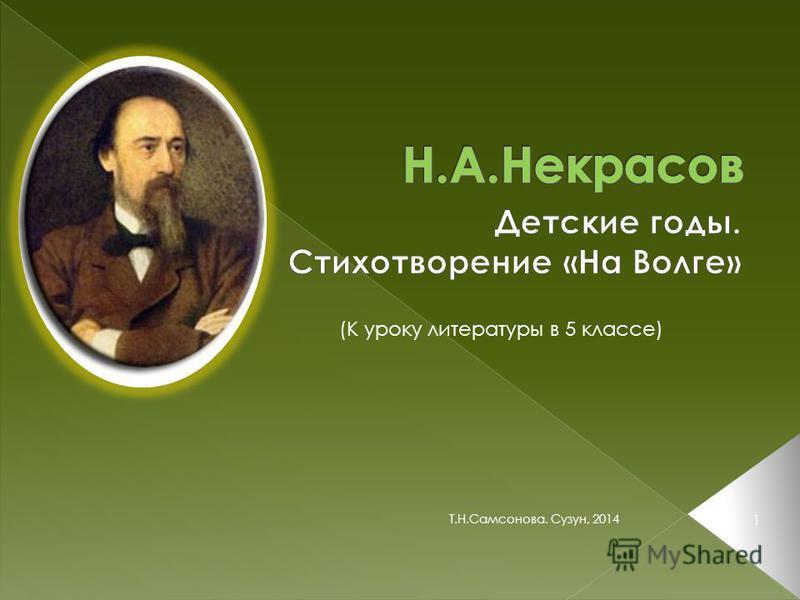1 Т.Н.Самсонова. Сузун, 2014 (К уроку литературы в 5 классе)