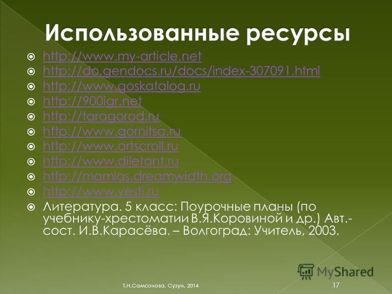 http://www.my-article.net http://do.gendocs.ru/docs/index-307091. html http://www.goskatalog.ru http://900igr.net http://taragorod.ru http://www.gornitsa.ru http://www.artscroll.ru http://www.diletant.ru http://mamlas.dreamwidth.org http://www.vesti.