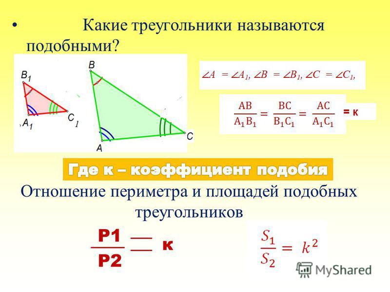 Какие треугольники называются подобными? Отношение периметра и площадей подобных треугольников Р1 Р2 = к к
