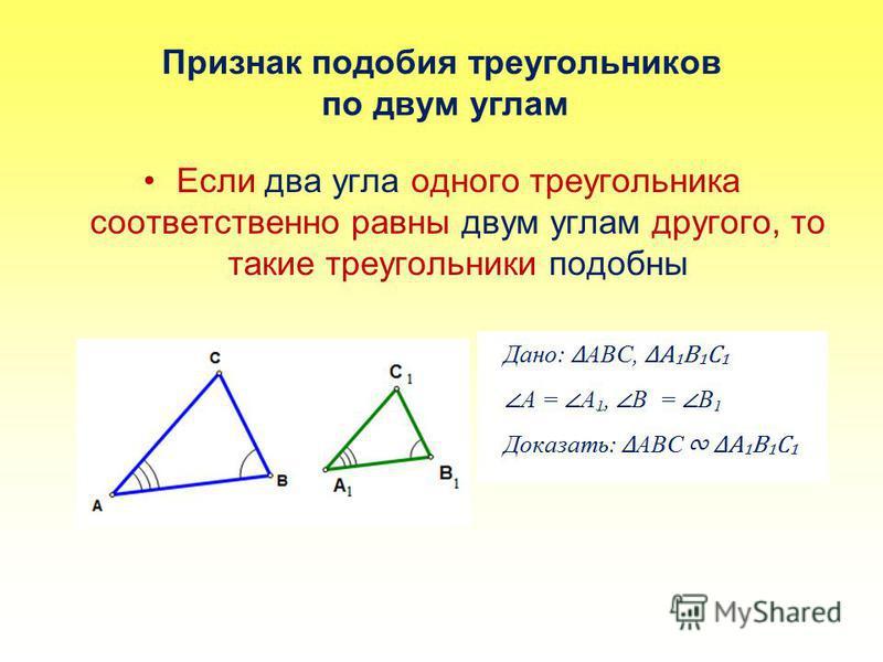 Признак подобия треугольников по двум углам Если два угла одного треугольника соответственно равны двум углам другого, то такие треугольники подобны