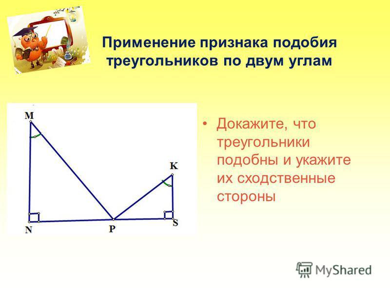 Применение признака подобия треугольников по двум углам