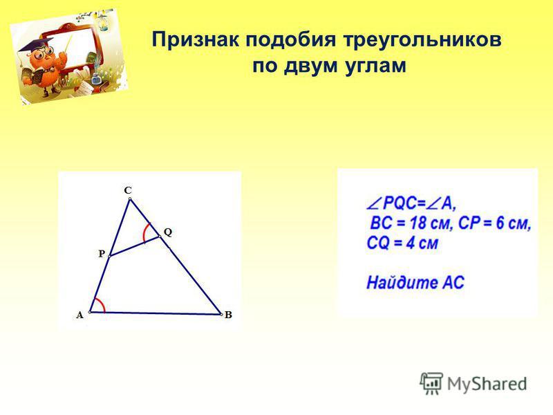 Признак подобия треугольников по двум углам