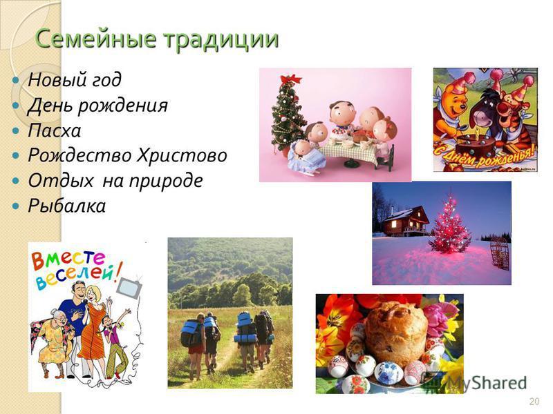 Семейные традиции Новый год День рождения Пасха Рождество Христово Отдых на природе Рыбалка 20