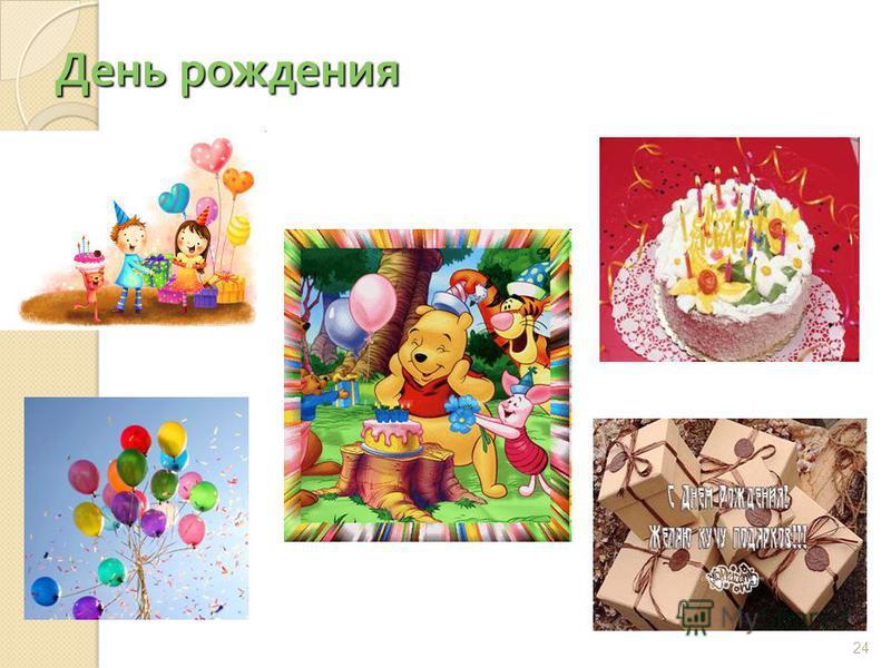 День рождения 24