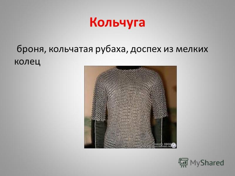 Кольчуга броня, кольчатая рубаха, доспех из мелких колец