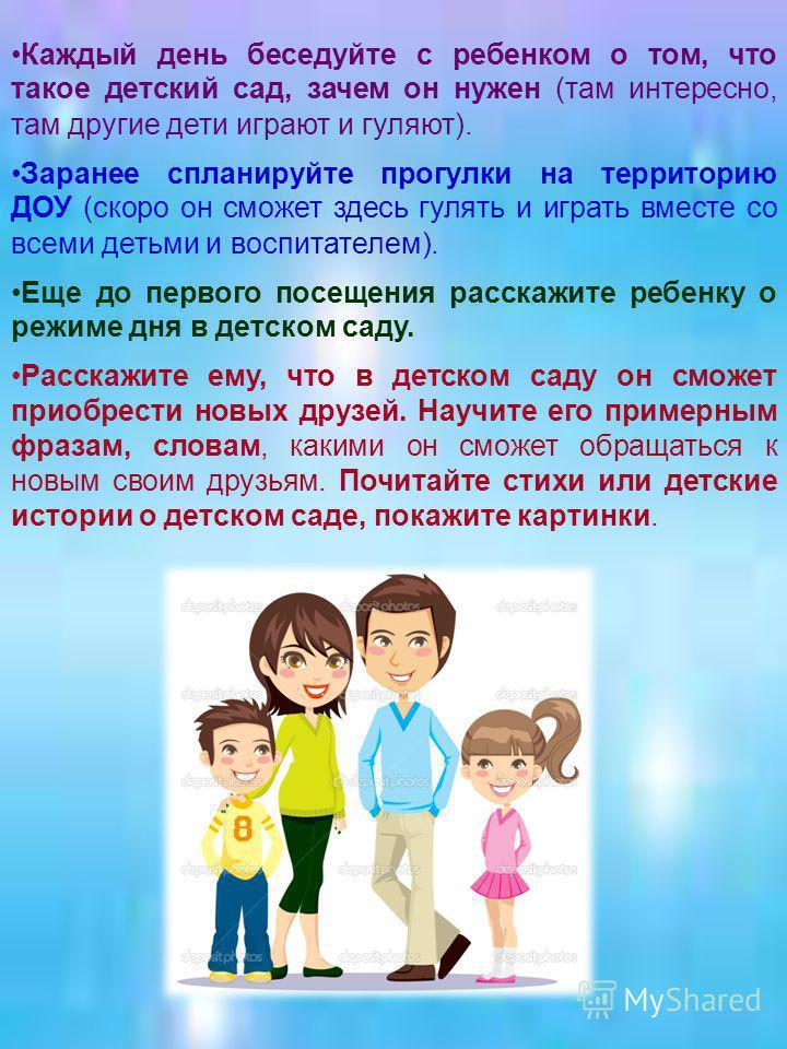 Реферат подготовка ребенка к детскому саду 5797