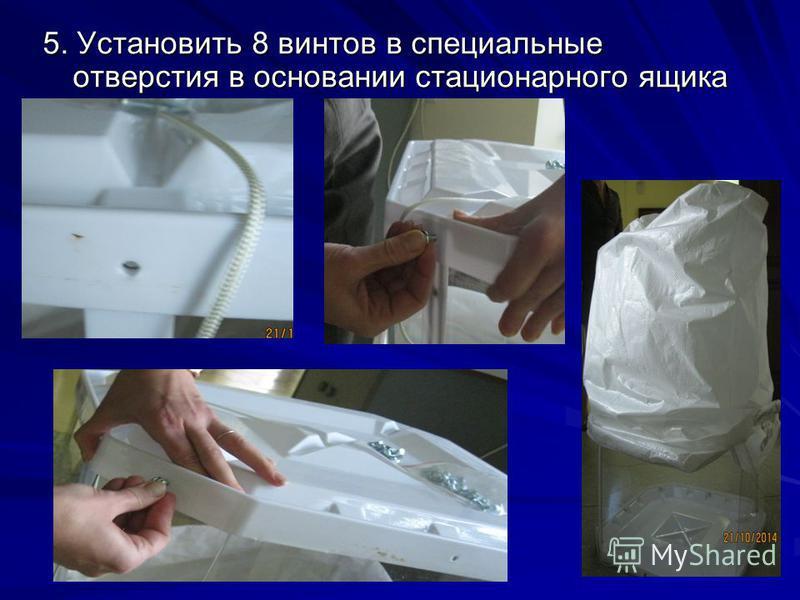 5. Установить 8 винтов в специальные отверстия в основании стационарного ящика