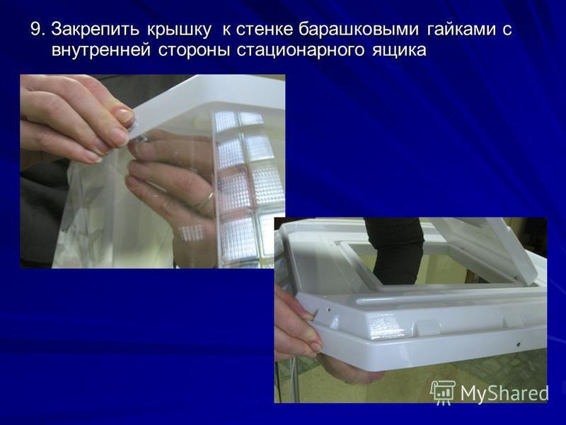 9. Закрепить крышку к стенке барашковыми гайками с внутренней стороны стационарного ящика