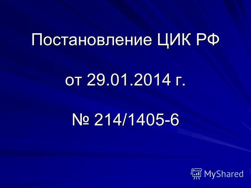 Постановление ЦИК РФ от 29.01.2014 г. 214/1405-6