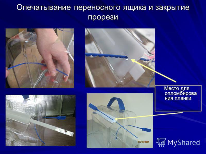 Опечатывание переносного ящика и закрытие прорези Место для опломбирования планки Место для опломбирования планки