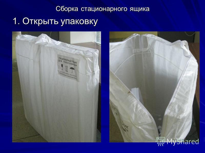 Сборка стационарного ящика 1. Открыть упаковку