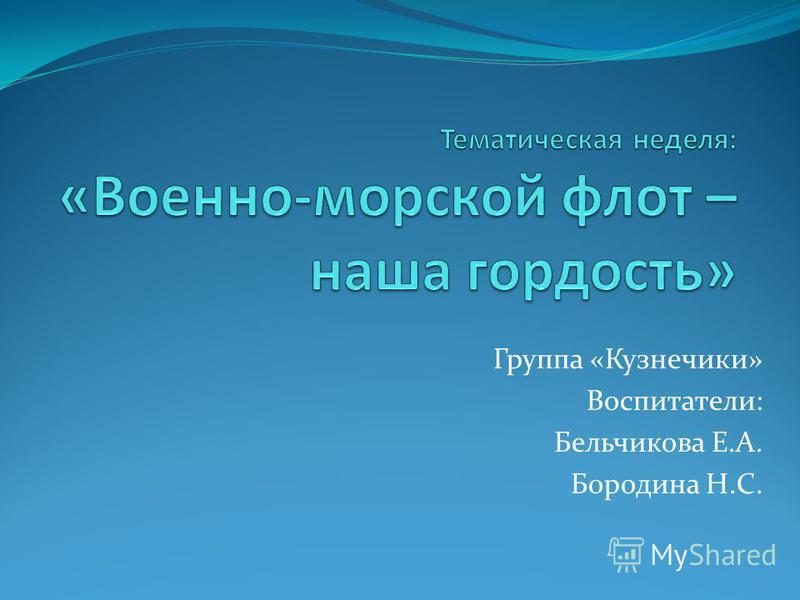 Группа «Кузнечики» Воспитатели: Бельчикова Е.А. Бородина Н.С.
