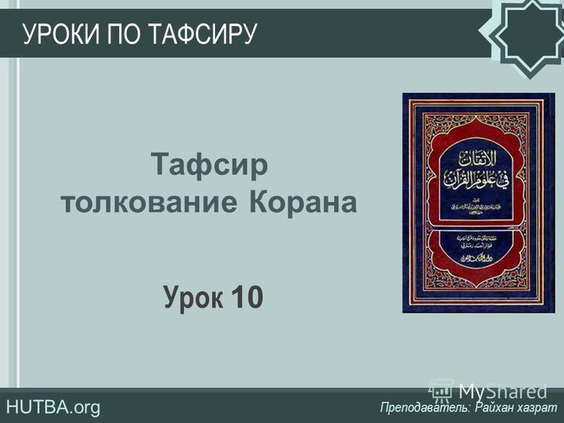 HUTBA.org УРОКИ ПО ТАФСИРУ Преподаватель: Райхан хазрат Урок 10 Тафсир толкование Корана