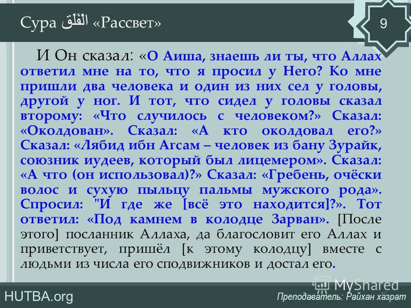 HUTBA.org Преподаватель: Райхан хазрат И Он сказал : « О Аиша, знаешь ли ты, что Аллах ответил мне на то, что я просил у Него? Ко мне пришли два человека и один из них сел у головы, другой у ног. И тот, что сидел у головы сказал второму: «Что случило