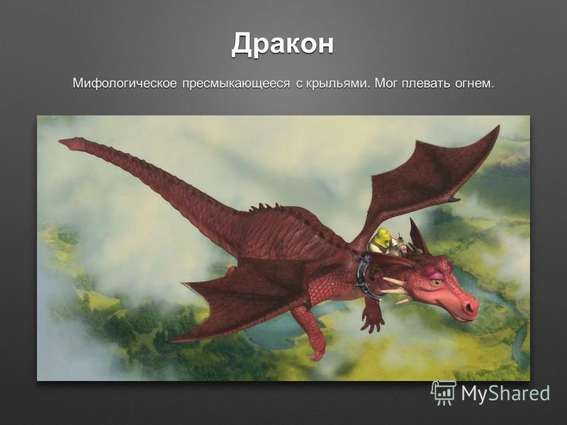 Дракон Мифологическое пресмыкающееся с крыльями. Мог плевать огнем.
