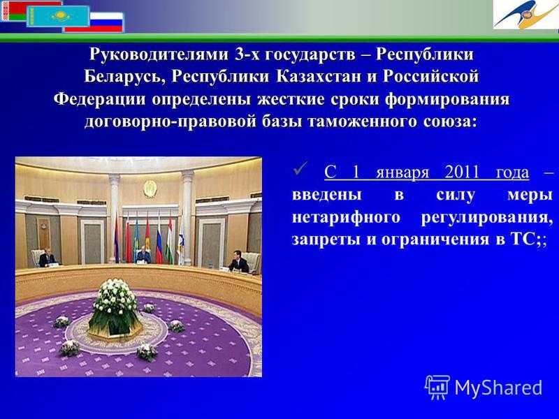 С 1 января 2011 года – введены в силу меры нетарифного регулирования, запреты и ограничения в ТС;; Руководителями 3-х государств – Республики Беларусь, Республики Казахстан и Российской Федерации определены жесткие сроки формирования договорно-правов
