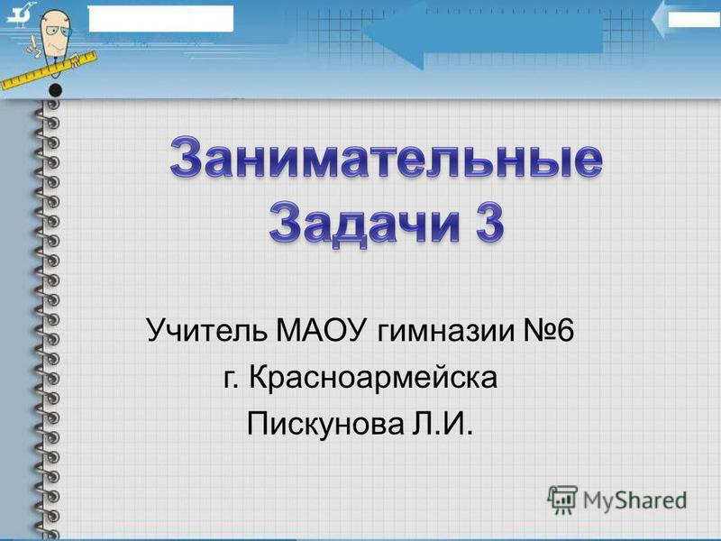 Учитель МАОУ гимназии 6 г. Красноармейска Пискунова Л.И.