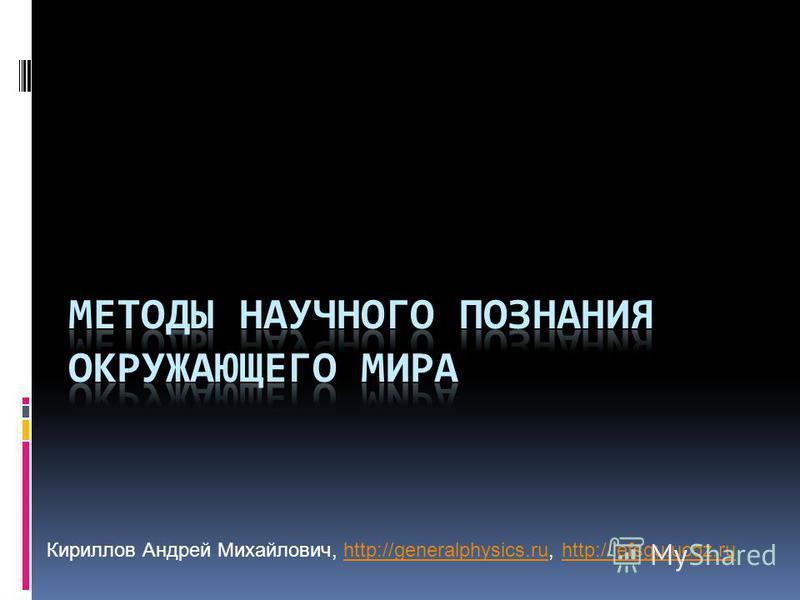 Кириллов Андрей Михайлович, http://generalphysics.ru, http://iefsgu.ucoz.ruhttp://generalphysics.ruhttp://iefsgu.ucoz.ru