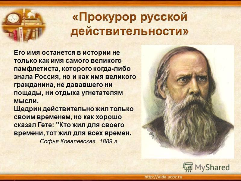 Его имя останется в истории не только как имя самого великого памфлетиста, которого когда-либо знала Россия, но и как имя великого гражданина, не дававшего ни пощады, ни отдыха угнетателям мысли. Щедрин действительно жил только своим временем, но как