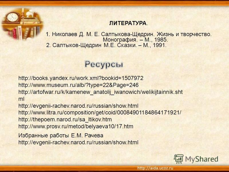 http://books.yandex.ru/work.xml?bookid=1507972 http://www.museum.ru/alb/?type=22&Page=246 http://artofwar.ru/k/kamenew_anatolij_iwanowich/welikijtainnik.sht ml http://evgenii-rachev.narod.ru/russian/show.html http://www.litra.ru/composition/get/coid/
