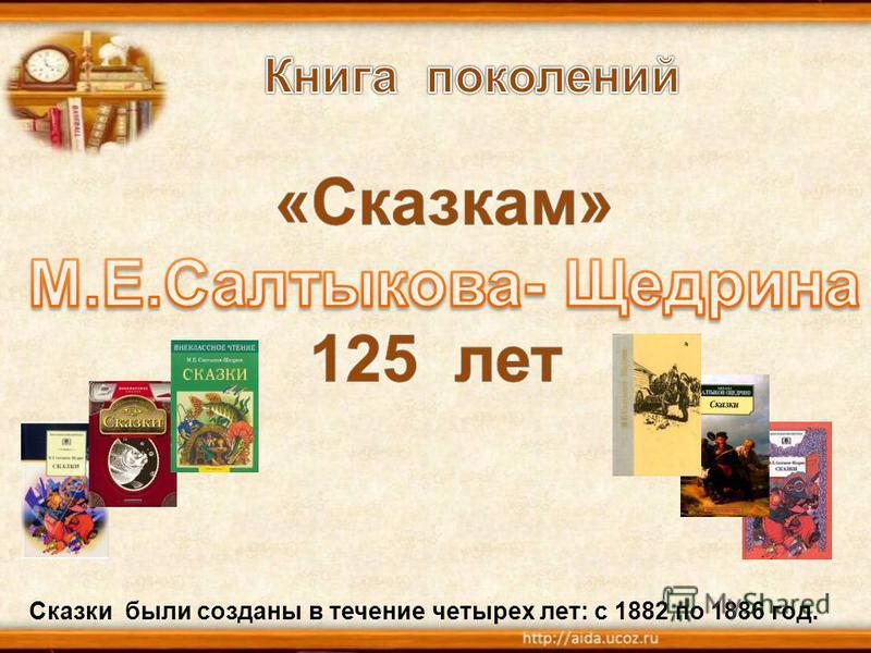 Сказки были созданы в течение четырех лет: с 1882 по 1886 год.