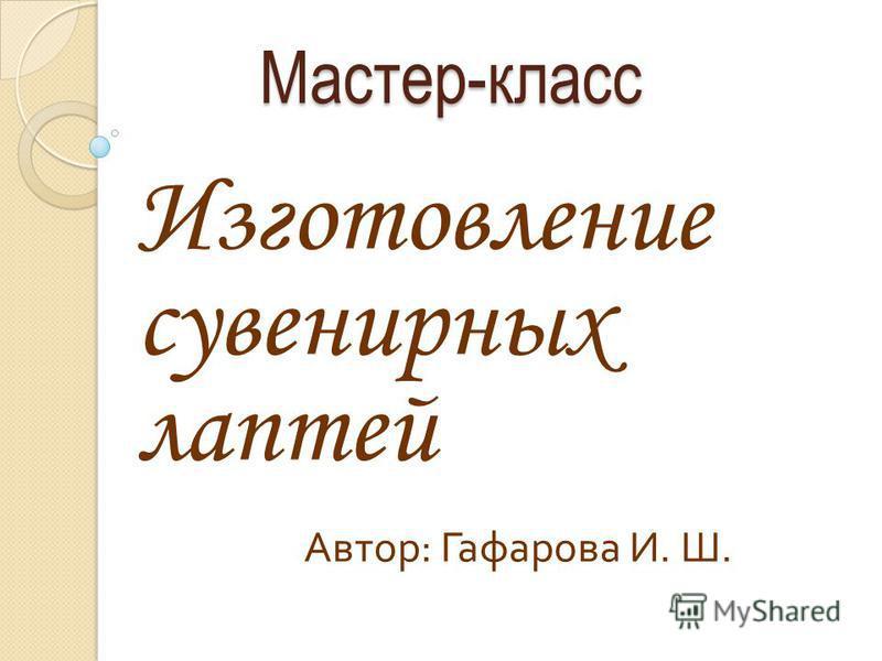 Мастер-класс Изготовление сувенирных лаптей Автор : Гафарова И. Ш.