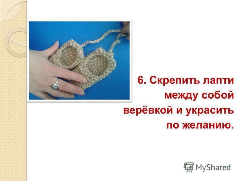 6. Скрепить лапти между собой верёвкой и украсить по желанию.