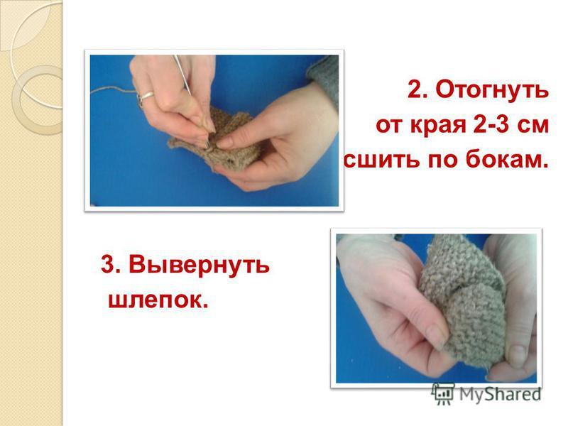 2. Отогнуть от края 2-3 см и сшить по бокам. 3. Вывернуть шлепок.