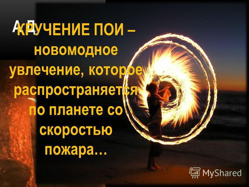 А ДАЛЬШЕ МИР СХОДИТ С УМА! КРУЧЕНИЕ ПОИ – новомодное увлечение, которое распространяется по планете со скоростью пожара…