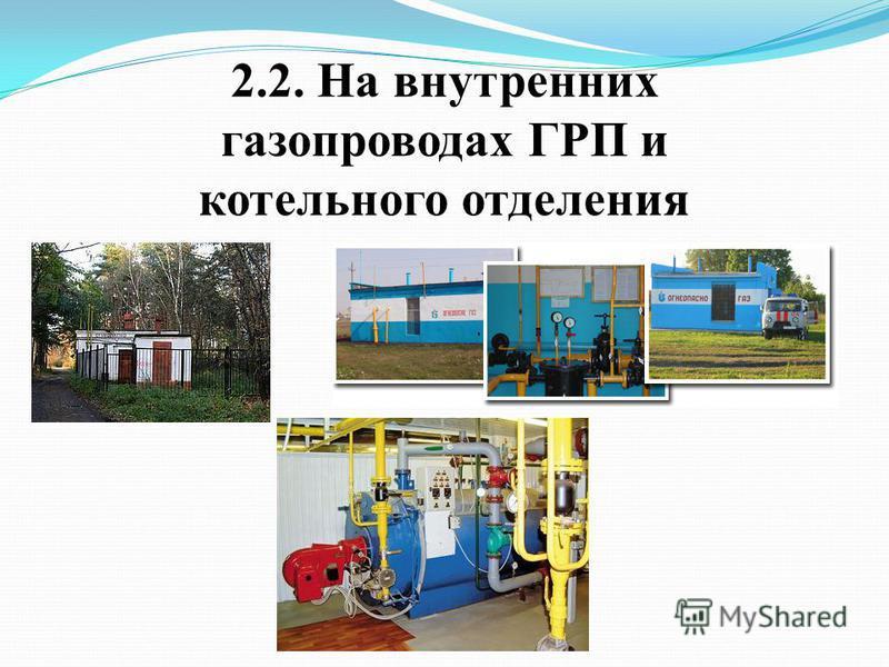 2.2. На внутренних газопроводах ГРП и котельного отделения